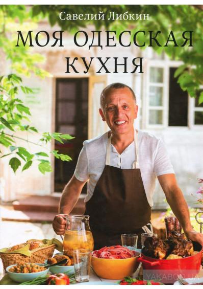"""Книга """"Моя одесская кухня"""""""