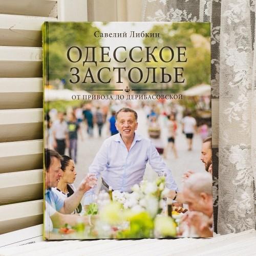 """Книга """"Одесское застолье от Привоза до Дерибасовской"""""""