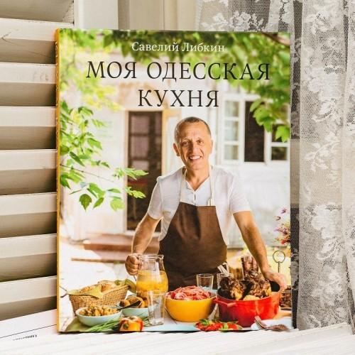 THE BOOK «MY ODESSA CUISINE»