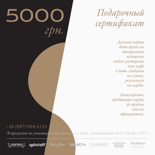 Подарочный сертификат на 5000 гривен