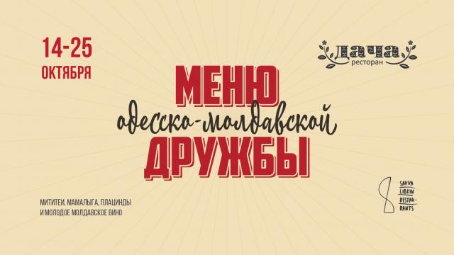 Меню одесько-молдавської дружби