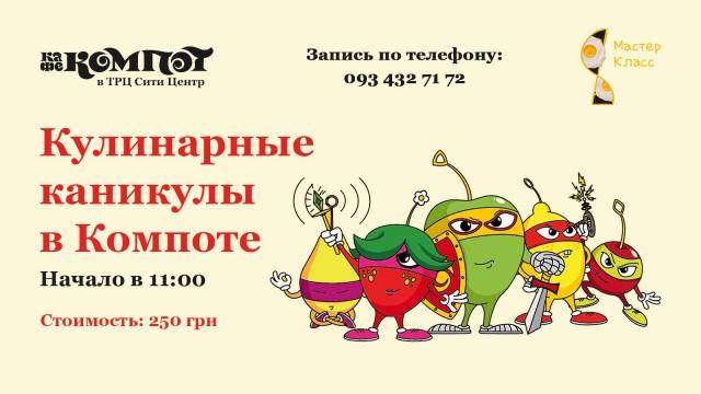 Детские кулинарные каникулы в «Компоте»!