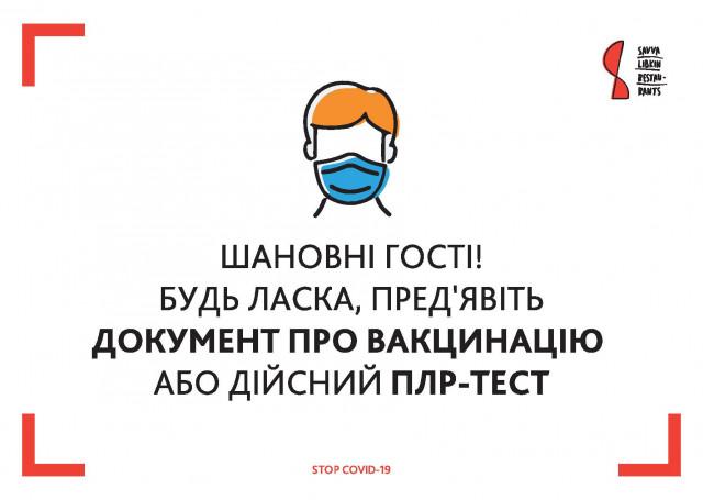 Новые правила посещения Ресторанов Саввы Либкина