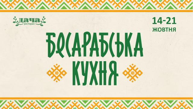 Бессарабская неделя на Даче!