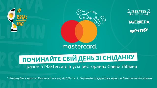 Одесский завтрак в подарок от Mastercard