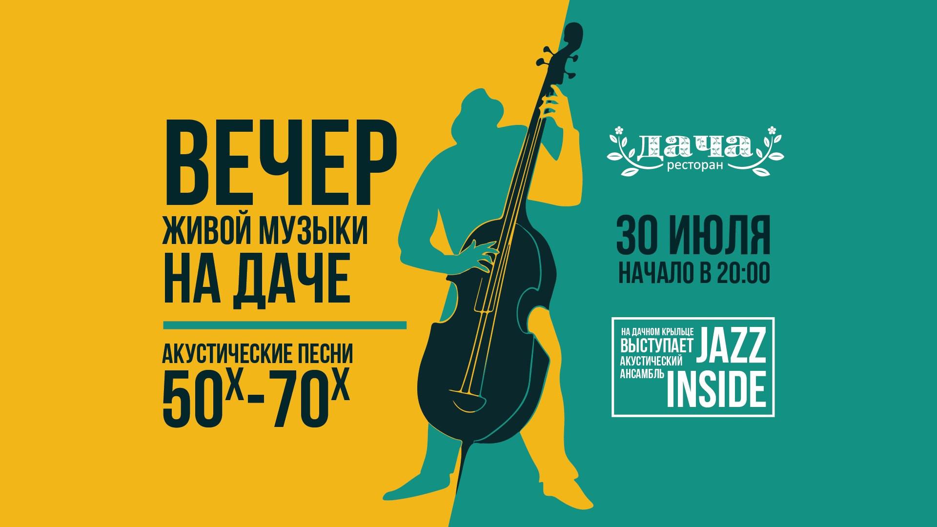Вечер живой музыки на Даче