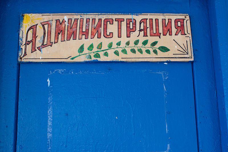 Частное море 3. Посторонним Вход Воспрещен!