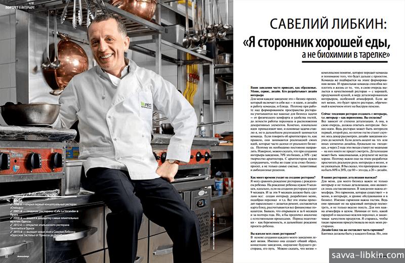«Я сторонник хорошей еды, а не биохимии в тарелке»